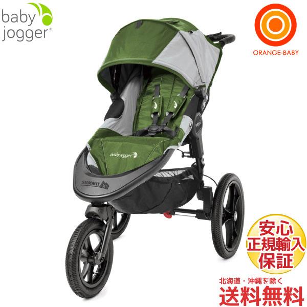 baby jogger(ベビージョガー) サミットX3 (エックス スリー) グリーン/グレー GN【送料無料 沖縄・一部地域を除く】