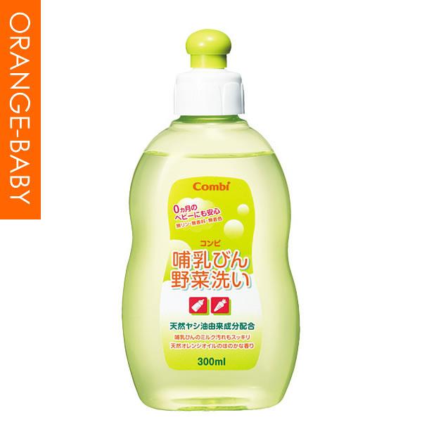 ついに再販開始 価格交渉OK送料無料 〈スーパーSALE〉コンビ 哺乳びん野菜洗いボトル300ml