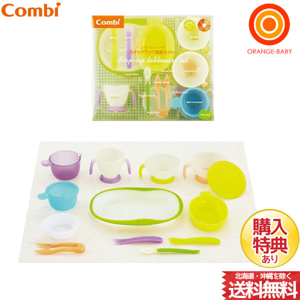 Combi baby label step up tableware set C