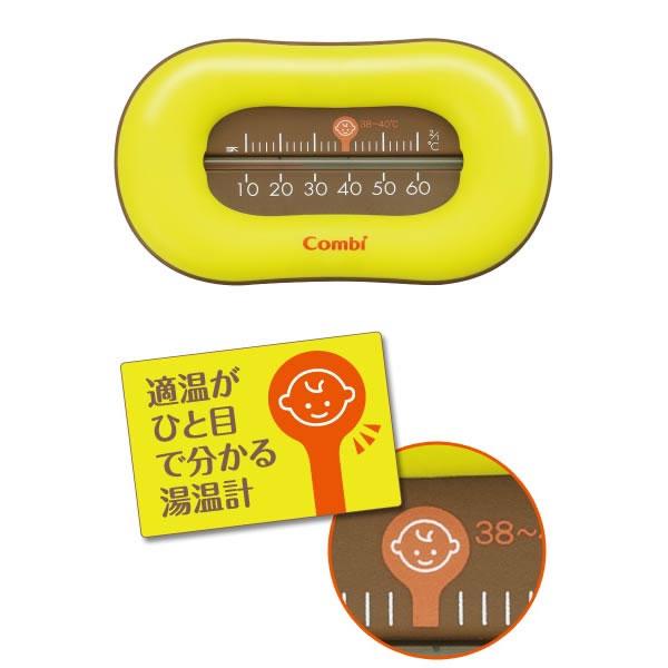 コンビ ベビーレーベル レーベルピスタチオ ●日本正規品● 70%OFFアウトレット 湯温計