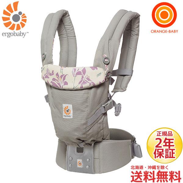 ERGO baby(エルゴベビー) ベビーキャリア ADAPT(アダプト)  日本限定カラー カプア【送料無料 沖縄・一部地域を除く】