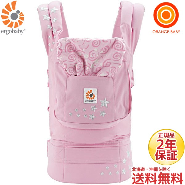 ERGO baby (ERGObaby) ERGObaby baby carrier Galaxy pink (Asia only)