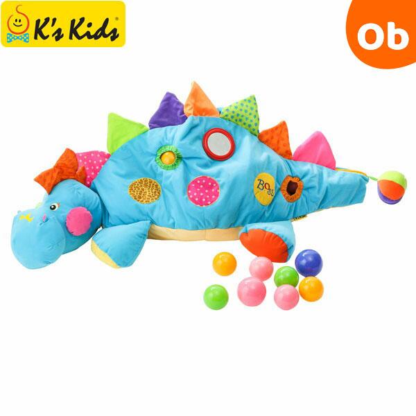 K's Kida(ケーズキッズ) ボール・ザウルス【送料無料 沖縄・一部地域を除く】