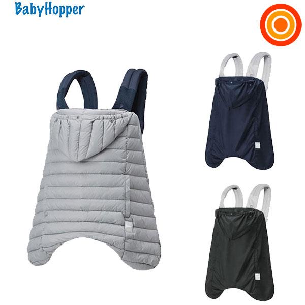 BabyHopper(ベビーホッパー) オールウェザーカバー【送料無料 沖縄・一部地域を除く】
