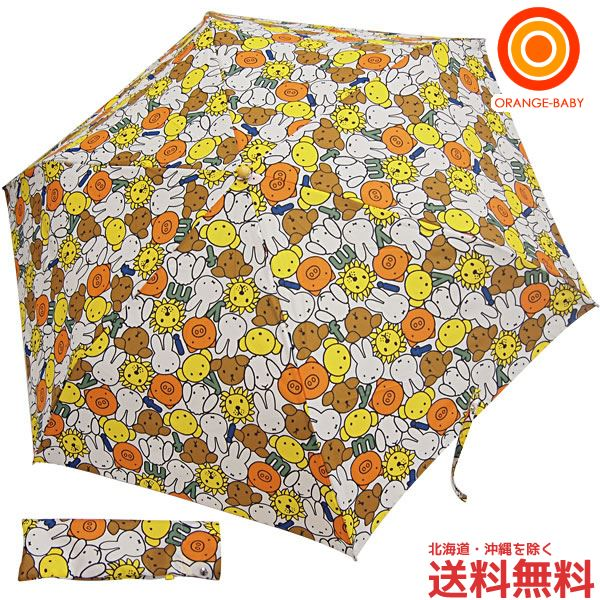 picture about Umbrella Pattern Printable named サンマルコミッフィー entire practice print fold tatami mat umbrella 55cm animal experience behavior
