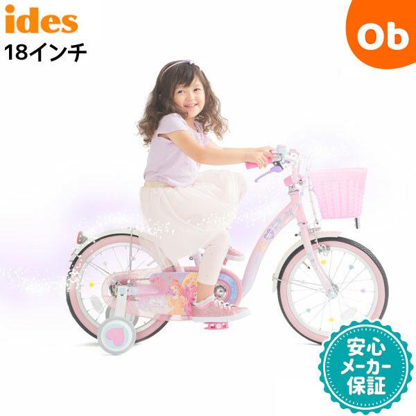 アイデス プリンセス ゆめカワ18インチ ライトピンク 自転車【ラッピング不可商品】【送料無料 沖縄・一部地域を除く】
