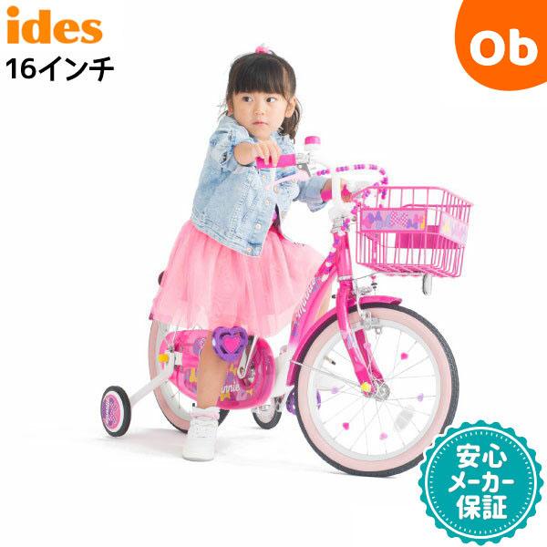アイデス ミニーマウス ポッピンリボン16インチ ピンク 自転車【ラッピング不可商品】【送料無料 沖縄・一部地域を除く】