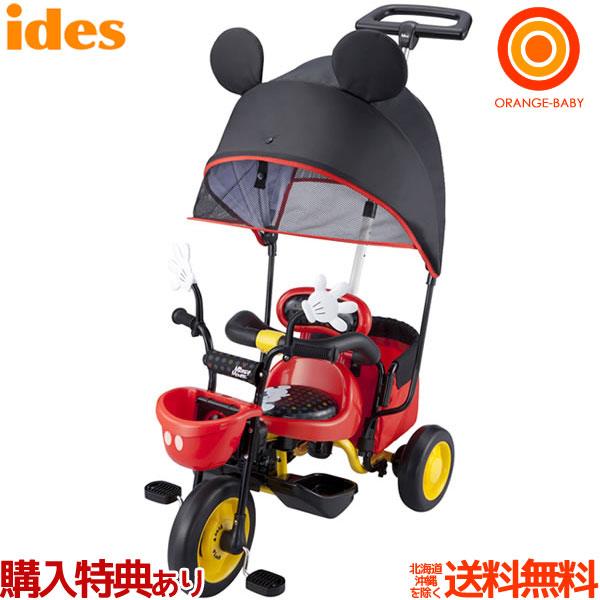 ides アイデス カーゴサンシェード ミッキーマウス 三輪車【ラッピング不可商品】【送料無料 沖縄・一部地域を除く】
