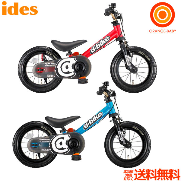 アイデス ディーバイクマスター12 自転車 バランスバイク ides D-Bike Master【ラッピング不可商品】【送料無料 沖縄・一部地域を除く】