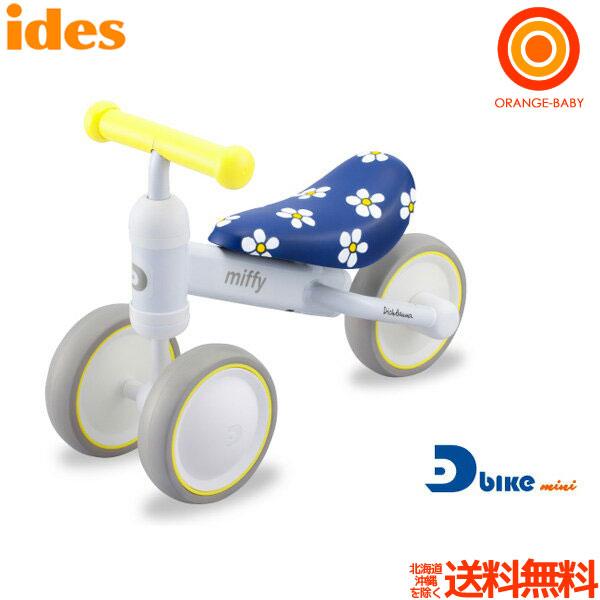 アイデス ディーバイクミニ ミッフィー D-bike mini miffy ides【ラッピング不可商品】【送料無料 沖縄・一部地域を除く】