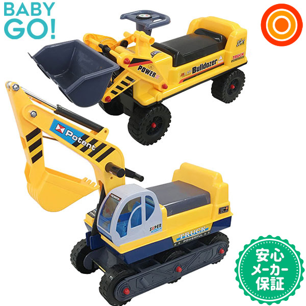 BabyGo おしごとぐるま 乗用玩具 足けり乗用 入荷予定 はたらくくるま ラッピング不可商品 一部地域を除く 沖縄 40%OFFの激安セール 送料無料