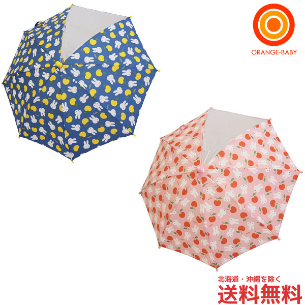 picture about Umbrella Pattern Printable identified as Kid umbrella 45cm of the サンマルコミッフィー full routine print