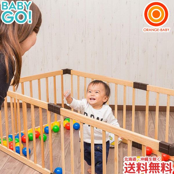 形が変わる!木製ベビーサークルHS パネル8枚セット(本体2個セット) BabyGo!【送料無料 沖縄・一部地域を除く】