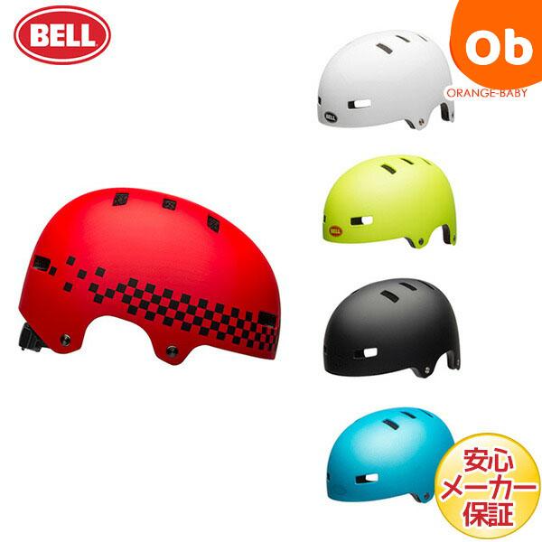BELL(ベル) SPAN Sサイズ  (スパン) 自転車 ヘルメット【送料無料 沖縄・一部地域を除く】