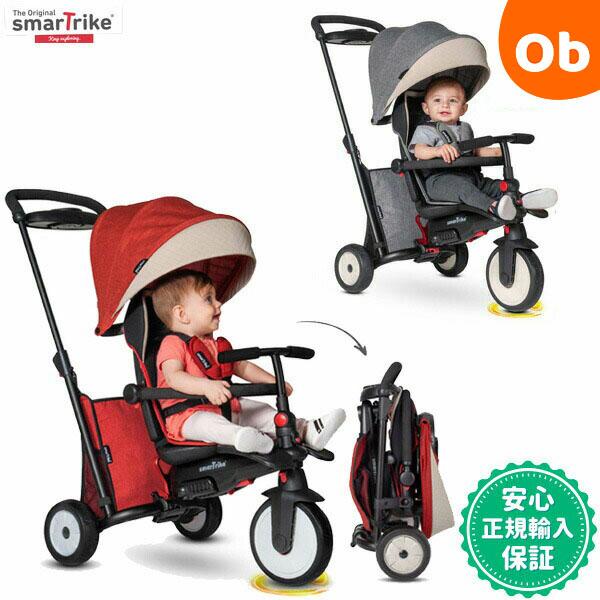 スマートトライク STR5 三輪車 SmartTrike SmartFold【送料無料 沖縄・一部地域を除く】【ラッピング不可商品】