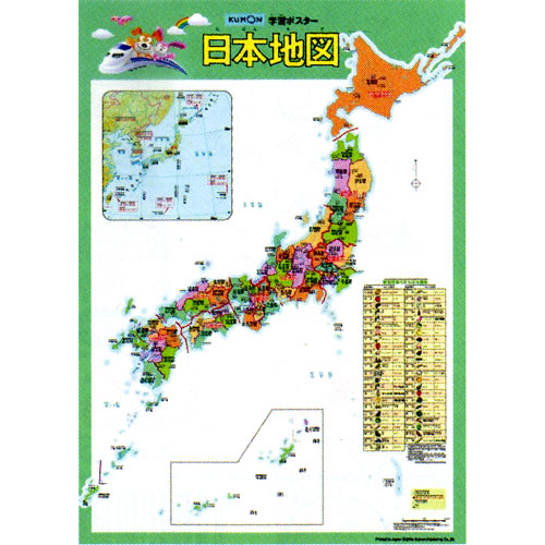 Kumon learning posters Japan map