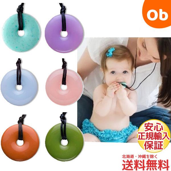 〈エントリーでポイントUP〉SmartMom 歯がためジュエリー Teething Bling ティージングブリング 未使用品 日本産 ネックレス 赤ちゃん シリコン ゆうパケット送料無料