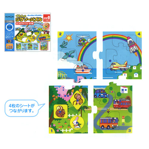 Kumon puzzle jigsaw jigsaw puzzle STEP0 Kumon's for the first time