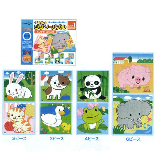 Kumon STEP1 的拼圖遊戲,我愛動物雜交