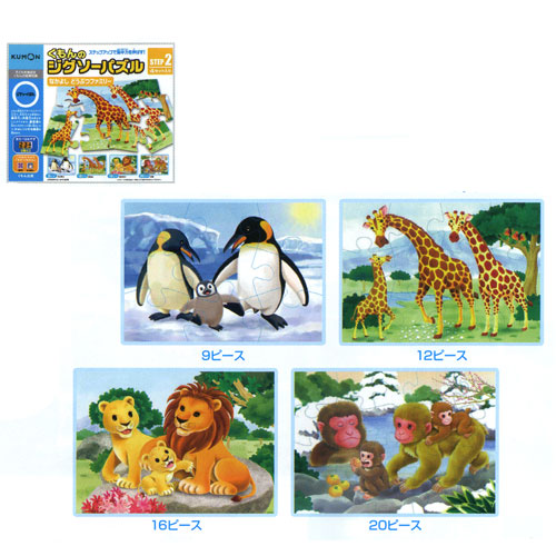 Kumon CHUM jigsaw puzzle STEP2 of animal family