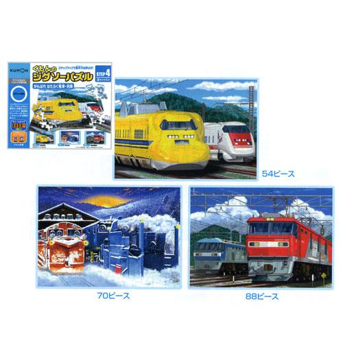 公文尔格拼图 STEP4 火车和火车