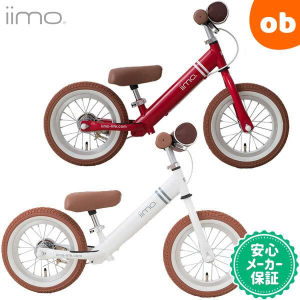 iimo キックバイク(ラーニングバイク)【ラッピング不可商品】【送料無料 沖縄・一部地域を除く】