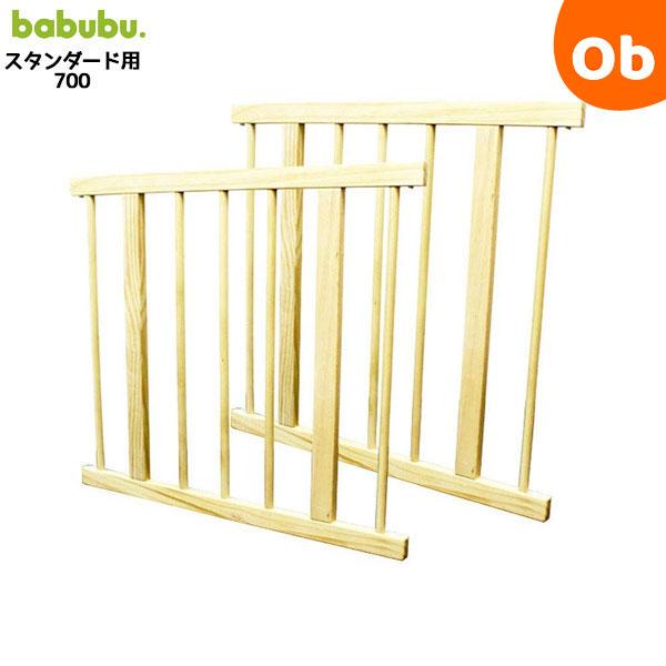 babubu 追加パネル スタンダード用 700 BD-003【代金引換不可商品】【ラッピング不可商品】【送料無料 沖縄・一部地域を除く】