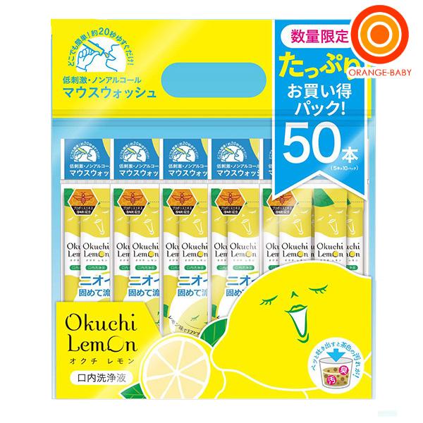 〈スーパーSALE〉ビタット オクチレモン たっぷりお買い得パック 50本 沖縄 超特価 送料無料 レモン 本日限定 一部地域を除く