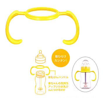 Aprica baby feeling Aprica baby bottle baby bottle handle