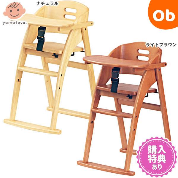 大和屋 ビーン 木製ワンタッチハイチェア【送料無料 沖縄・一部地域を除く】