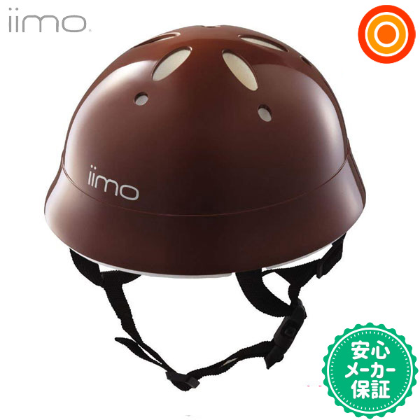iimo bicycles and tricycles for helmet Brown