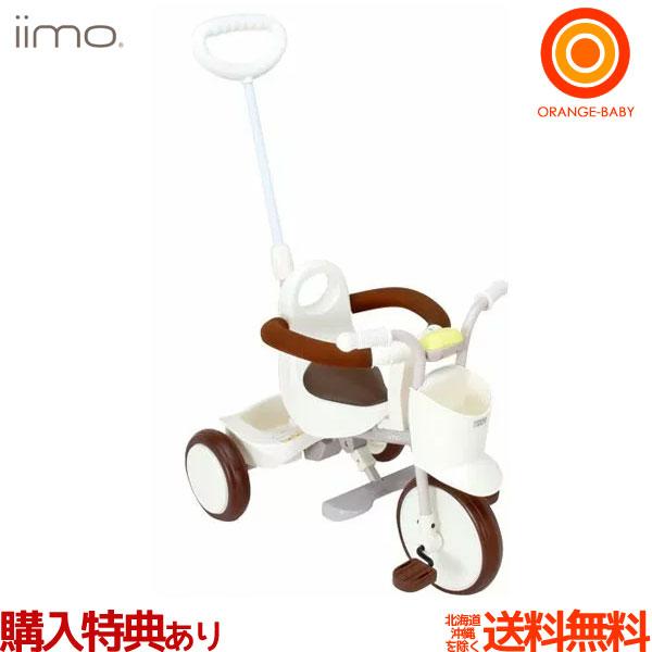+ポイント5倍 iimo TRICYCLE #01 イーモトライシクルナンバー01 三輪車 ジェントルホワイト【ラッピング不可商品】【送料無料 沖縄・一部地域を除く】