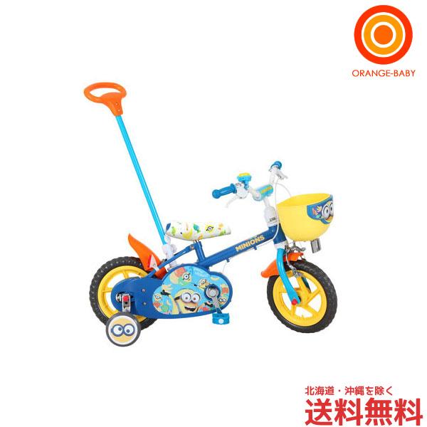 M&M カジキリ自転車 ミニオンズ 12D【ラッピング不可商品】【送料無料 沖縄・一部地域を除く】