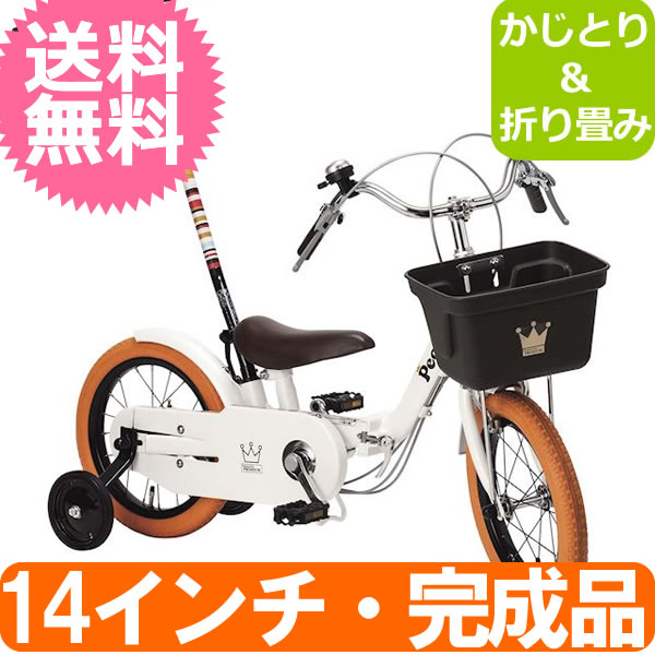 People suddenly bike 14 inch coxswain & foldable premium Pearl White