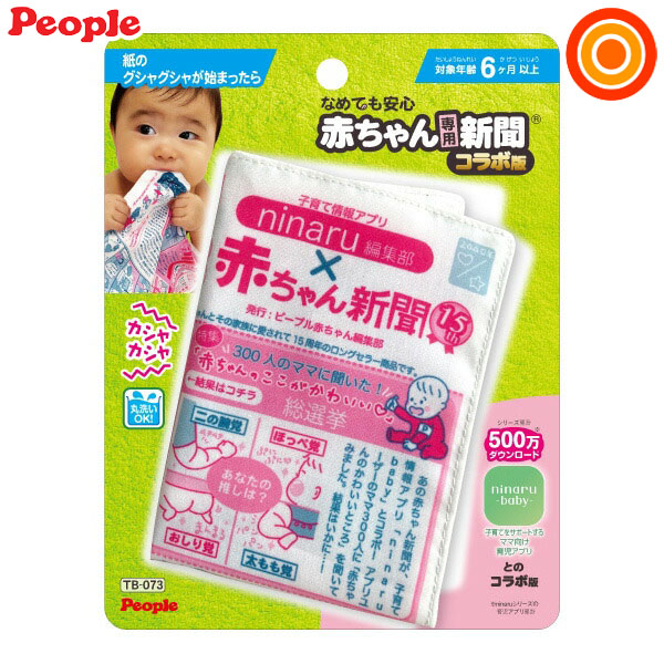 特別セール品 〈スーパーSALE〉ピープル 品質保証 赤ちゃん専用新聞コラボ版