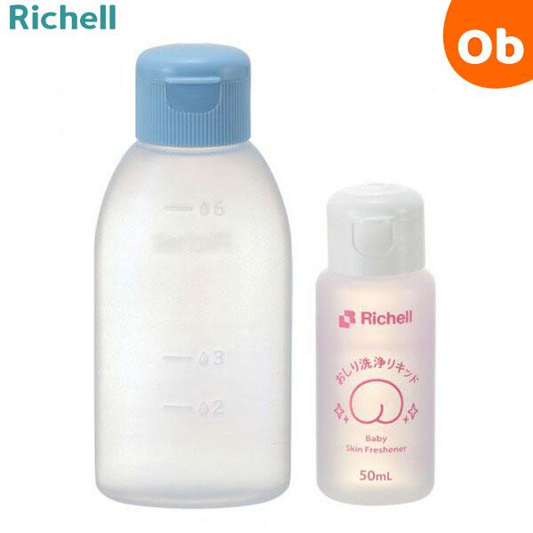 〈スーパーSALE〉リッチェル 送料無料激安祭 赤ちゃんおしりシャワーセット 毎日続々入荷