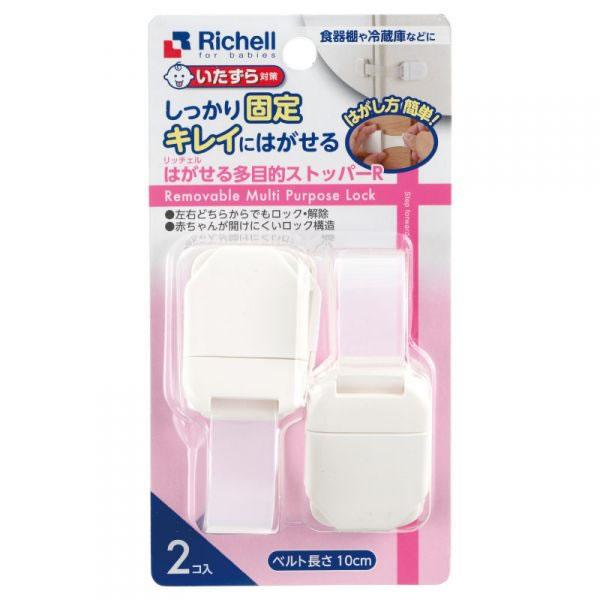 リッチェル まとめ買い特価 ベビーガード はがせる 日本正規品 多目的ストッパーR