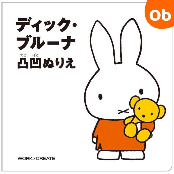 國譽科技工作 × 創建日本限制銷售刮出戲最新 ! 迪克布魯納不均勻著色