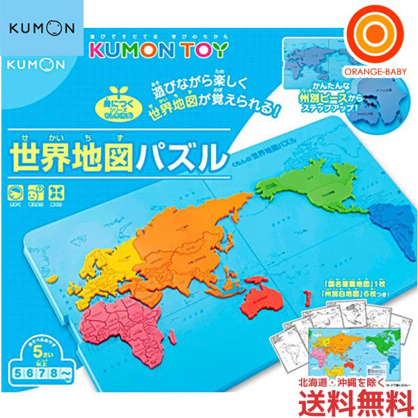 Orange baby rakuten global market world map puzzle kumon world map puzzle kumon gumiabroncs Gallery