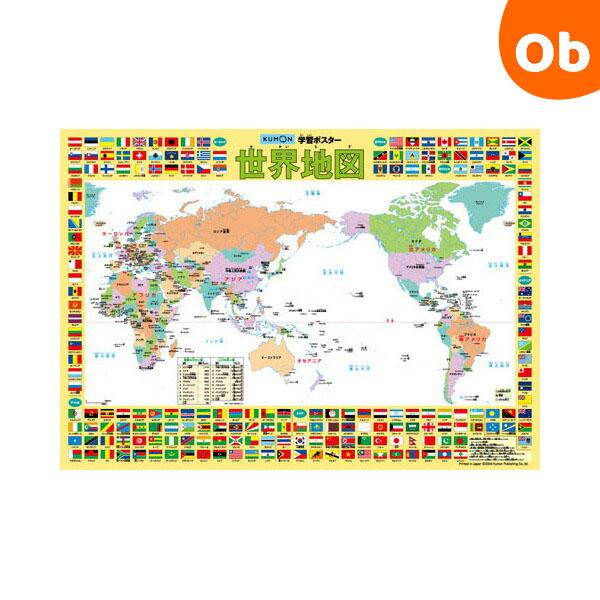 〈スーパーSALE〉くもん 海外輸入 学習ポスター 世界地図 2019新 日本正規品