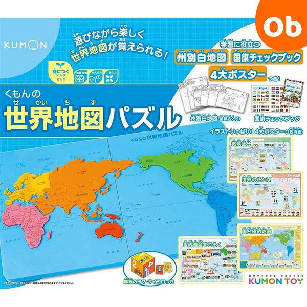 売買 くもんの世界地図パズル 送料無料 一部地域を除く 人気ブランド多数対象 沖縄
