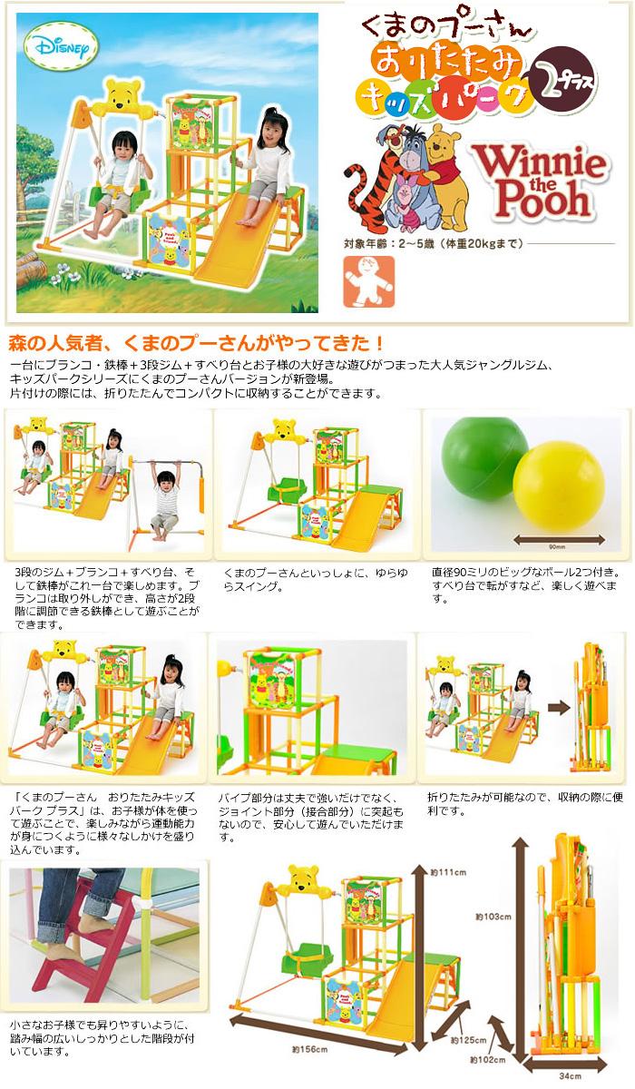世界小熊维尼折叠孩子公园 2 加