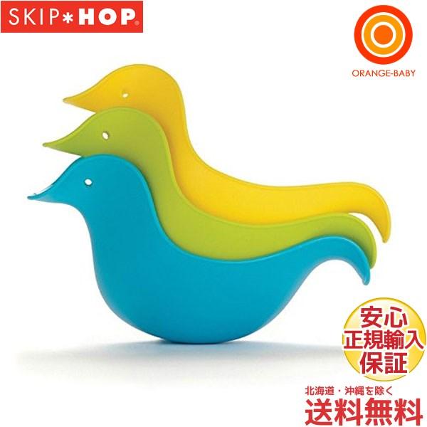 SKIPHOP 蓝色 (跳过跳) 叠加和排序 (3 集)