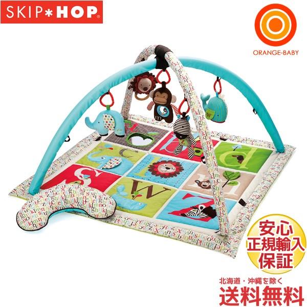 SKIPHOP(スキップホップ) アルファベットズー・アクティビティジム【送料無料 沖縄・一部地域を除く】