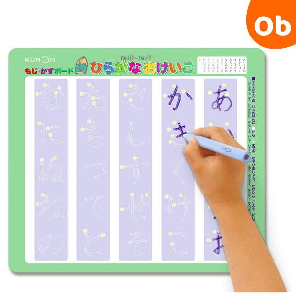 Kumon type-KAZ Board (Hiragana, katakana, suuji)