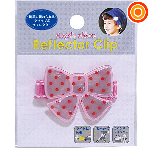 【メール便送料無料】Angel's ribbon エンジェルズリボン・リフレクタークリップ AR-REF001 リボン