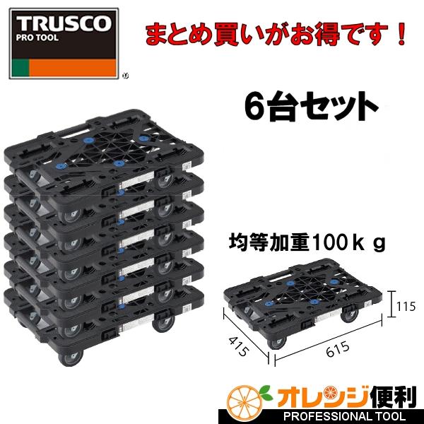 6台セット まとめ買いがお得です 感謝価格 TRUSCO トラスコ 連結型 樹脂製 平台車 ルートバン 均等荷重100kg 615x415mm MPK-600J-BK メッシュタイプ 黒 お見舞い ご注文で当日配送 856-4247 オール自在キャスター まとめ買い MPK-600J-BK-M6
