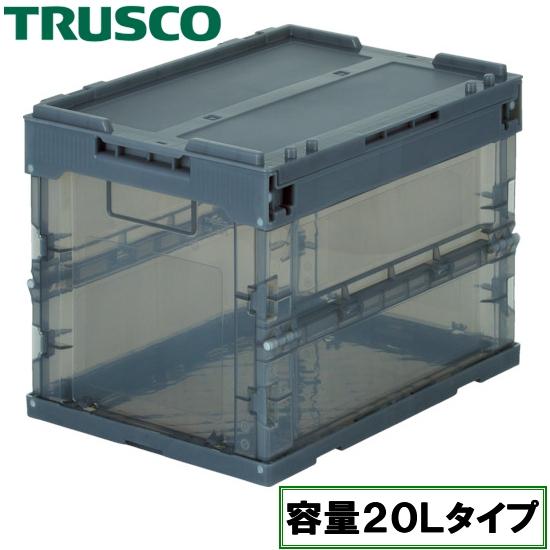 透けて見える折りたたみコンテナ スケルコン 感謝価格 TRUSCO トラスコ 折りたたみ 高額売筋 コンテナ フタ付 容量 374-6232 TR-SC20 蓋付 外寸 BK 黒 ブラック 通販 366x262xH284mm 20L
