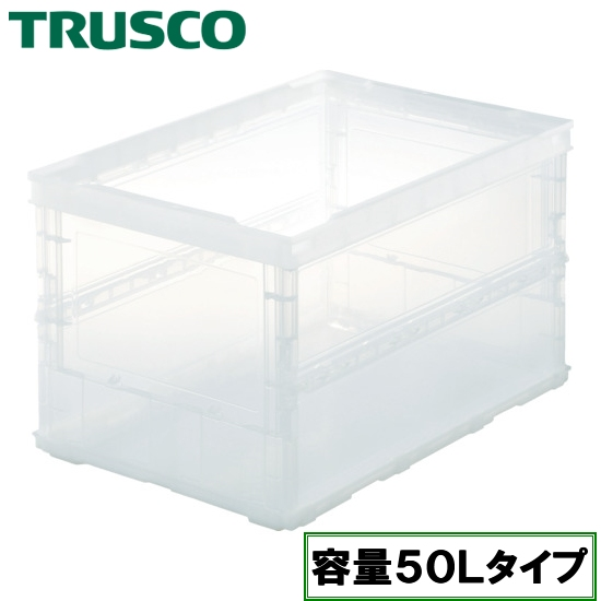 【感謝価格】TRUSCO トラスコ スケルコン 折りたたみ コンテナ 容量 50L 外寸 530x366xH325mm 透明 TSK-O50B TM 【344-9530】
