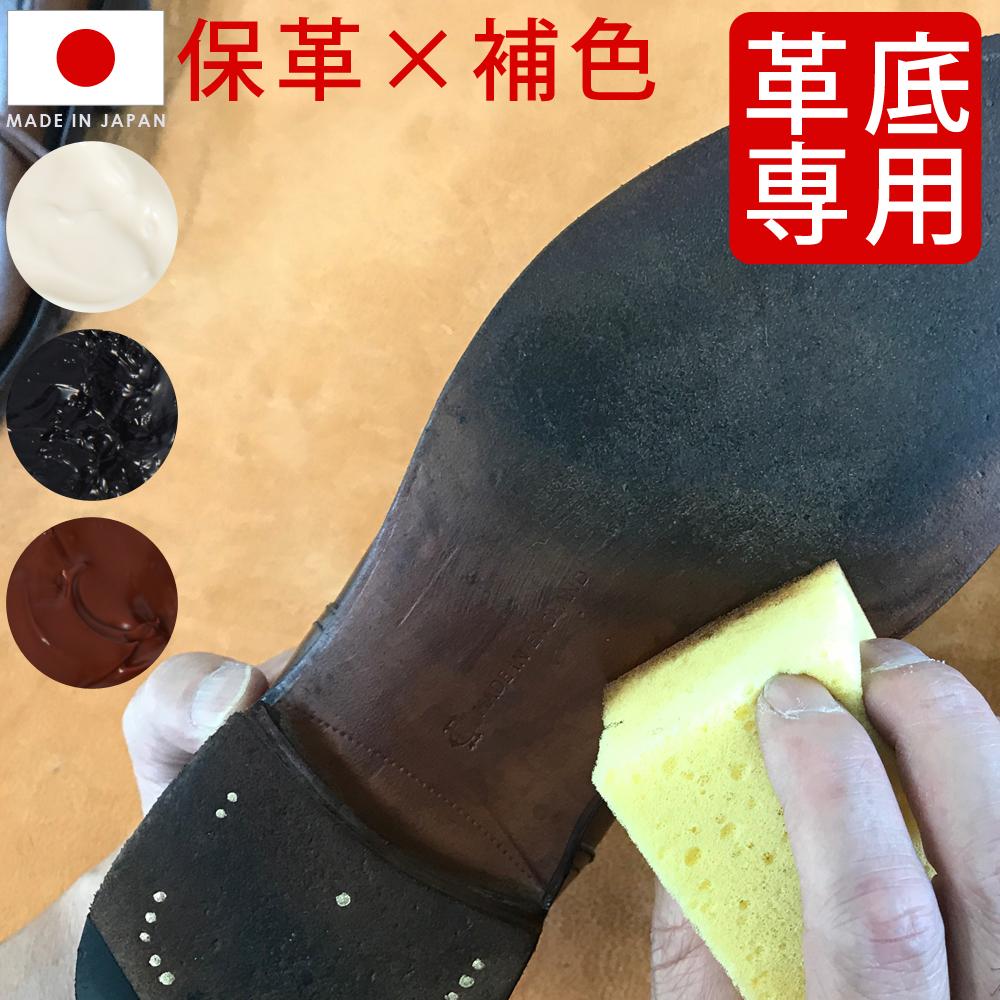 革靴の底まで靴磨き ヴィオラ(VIOLA)ソールエッセン ビジネスシューズなどの革の靴底のケア 革底専用靴クリーム レザーソールの保革・保湿・補色・劣化防止【MEN'S EX 掲載商品】